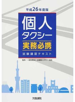 個人タクシー実務必携 試験講習テキスト 平成26年度版