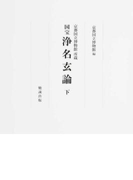 国宝浄名玄論 京都国立博物館所蔵 影印 下