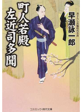 町人若殿左近司多聞 書下ろし長編時代小説 1(コスミック・時代文庫)