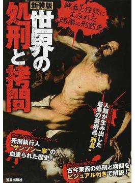 世界の処刑と拷問 鮮血と狂気にまみれた暗黒の刑罰史 新装版