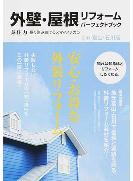 外壁・屋根リフォームパーフェクトブック 富山・石川版 2014