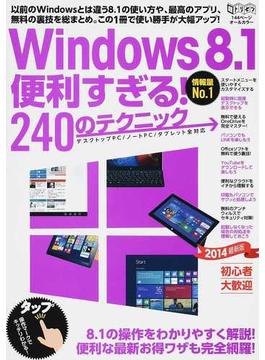 Windows 8.1便利すぎる!240のテクニック この1冊で使い勝手が大幅アップ