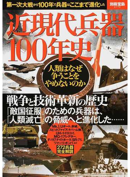 近現代兵器100年史 第一次大戦から100年で兵器はここまで進化した(別冊宝島)