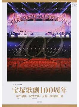 宝塚歌劇100周年 夢の祭典・記念式典・月組公演特別出演(タカラヅカMOOK)