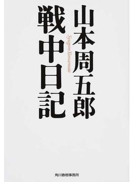 山本周五郎戦中日記(ハルキ文庫)