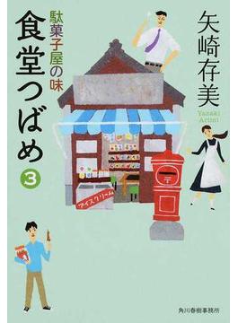 食堂つばめ 3 駄菓子屋の味(ハルキ文庫)
