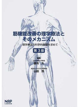 筋機能改善の理学療法とそのメカニズム 理学療法の科学的基礎を求めて 第3版