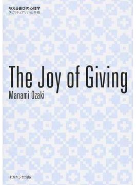 与える喜びの心理学 スピリチュアリティと幸福
