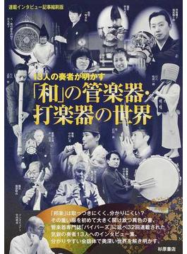 13人の奏者が明かす「和」の管楽器・打楽器の世界 連載インタビュー記事縮刷版