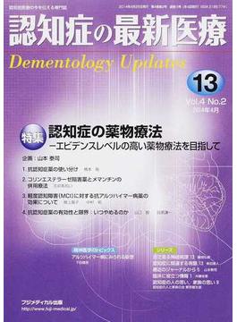 認知症の最新医療 認知症医療の今を伝える専門誌 Vol.4No.2(2014年4月) 特集認知症の薬物療法