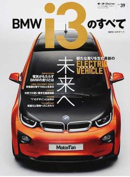 BMW i3のすべて