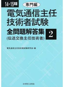 電気通信主任技術者試験全問題解答集 14〜15年版2 専門編