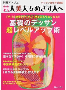 芸大美大をめざす人へ No.151 2015年度 特集基礎のデッサン超レベルアップ術