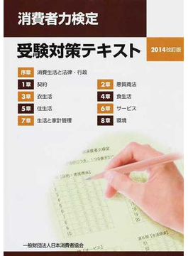 消費者力検定受験対策テキスト 2014改訂版