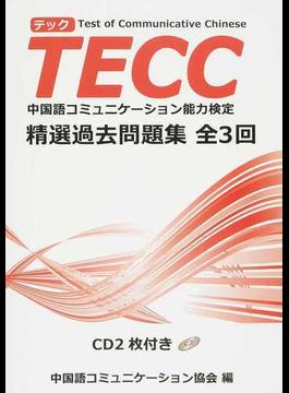TECC精選過去問題集全3回 中国語コミュニケーション能力検定