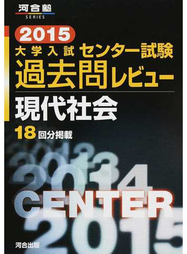 大学入試センター試験過去問レビュー現代社会 18回分掲載 2015