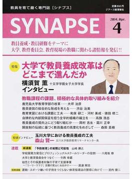 SYNAPSE 教員を育て磨く専門誌 2014−4