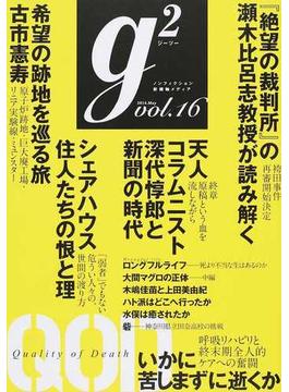 g2 vol.16(2014.May)(講談社MOOK)