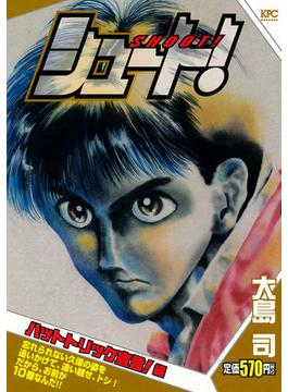 シュート! ハットトリック宣言! 編 (講談社プラチナコミックス)