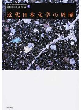 高橋新太郎セレクション 1 近代日本文学の周圈