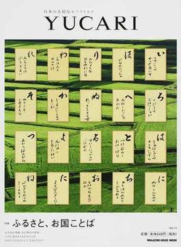 YUCARI 日本の大切なモノコトヒト Vol.14 ふるさと、お国ことば(マガジンハウスムック)