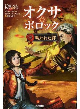 オクサ・ポロック 4 呪われた絆