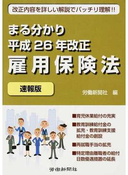 まる分かり平成26年改正雇用保険法 速報版 改正内容を詳しい解説でバッチリ理解!!