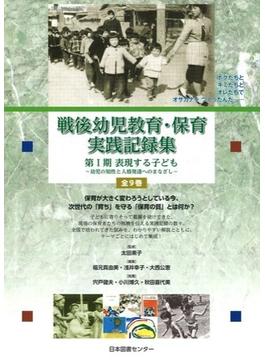 戦後幼児教育・保育実践記録集 第1期 9巻セット