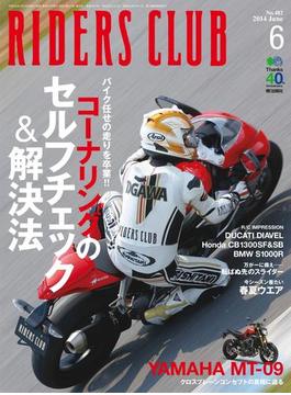 RIDERS CLUB No.482 2014年6月号(RIDERS CLUB)
