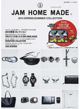 JAM HOME MADE 2014SPRING/SUMMER COLLECTION(宝島社ブランドムック)