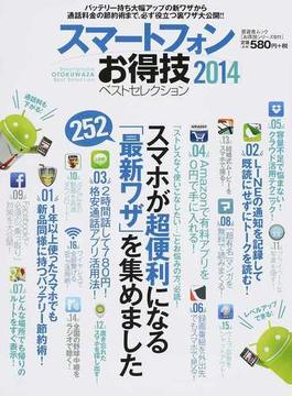 スマートフォンお得技ベストセレクション 2014(晋遊舎ムック)