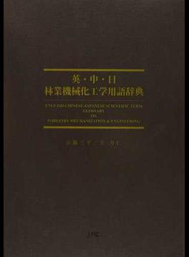 英・中・日林業機械化工学用語辞典