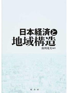 日本経済と地域構造