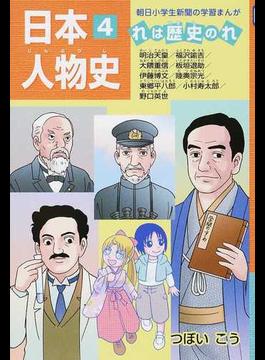 日本人物史 4 れは歴史のれ (朝日小学生新聞の学習まんが)(朝小の学習まんが)