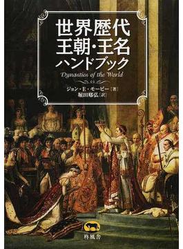 世界歴代王朝・王名ハンドブック