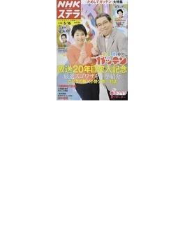 NHKウイークリーステラ 2014−5/16号 1750号