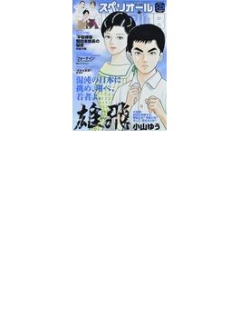 BIG COMIC SUPERIOR 2014−5・23 No.669