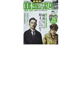 新発見!日本の歴史 2014年5月18日号 44