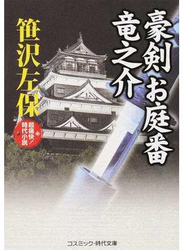 豪剣お庭番竜之介 超痛快!時代小説(コスミック・時代文庫)