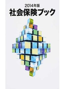 社会保険ブック 2014年版