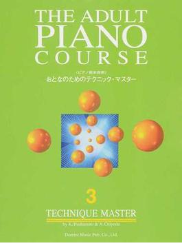 おとなのためのテクニック・マスター ピアノ教本併用 3