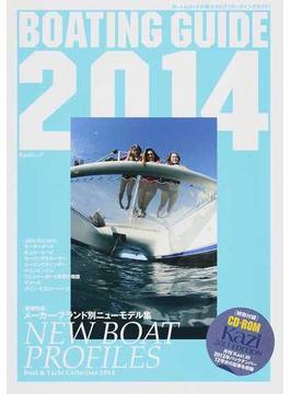 BOATING GUIDE ボート&ヨットの総カタログ 2014(KAZIムック)