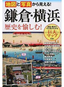 地図と写真から見える!鎌倉・横浜歴史を愉しむ!
