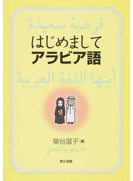 はじめましてアラビア語