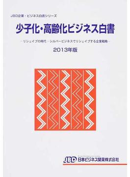 少子化・高齢化ビジネス白書 2013年版 リシェイプの時代−シルバービジネスでリシェイプする企業戦略