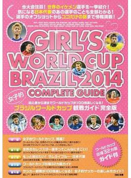 女子的ブラジルワールドカップ観戦ガイド完全版 初心者から通までワールドカップが100倍楽しくなる!