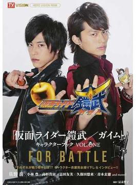 『仮面ライダー鎧武/ガイム』キャラクターブック VOL.1 FOR BATTLE(TOKYO NEWS MOOK)
