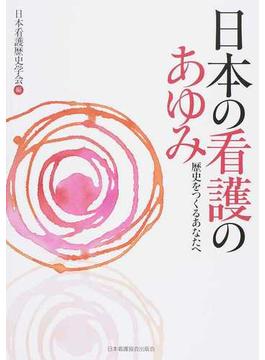 日本の看護のあゆみ 歴史をつくるあなたへ 第2版改題版