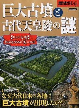 歴史REAL巨大古墳と古代天皇陵の謎 なぜ古代日本の各地に「巨大古墳」が出現したか?(洋泉社MOOK)