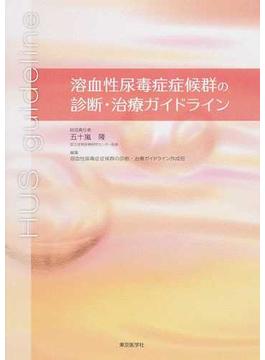 溶血性尿毒症症候群の診断・治療ガイドライン